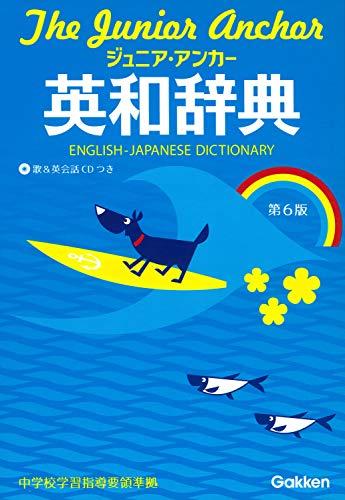 学研プラス『ジュニア・アンカー英和辞典第6版』