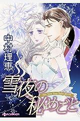雪夜の秘めごと (ハーレクインコミックス) Kindle版