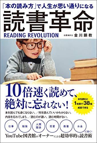 「本の読み方」で人生が思い通りになる 読書革命