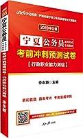 中公教育2020备考2021宁夏公务员录用考试教材:考前冲刺预测试卷行政职业能力测验
