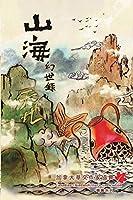 Tales of Terra Ocean: 山海幻世錄