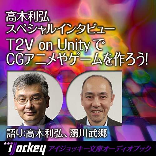 『T2V on UnityでCGアニメやゲームを作ろう!』のカバーアート