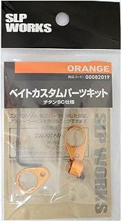Daiwa SLP WORKS(ダイワSLPワークス) ベイトカスタムキット/OR