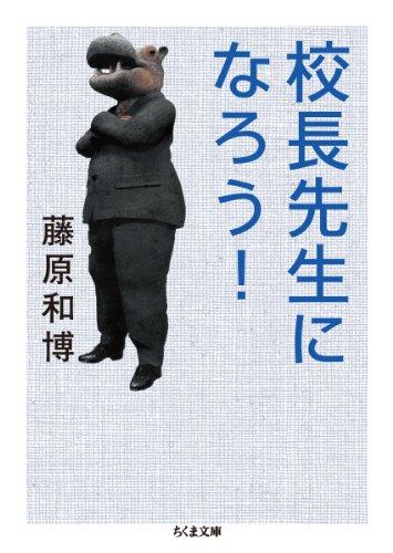 校長先生になろう! (ちくま文庫)