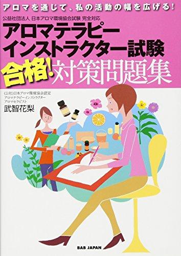 Aromaterapī insutorakutā shiken gōkaku taisaku mondaishū : aroma o tsūjite watakushi no katsudō no haba o hirogeru