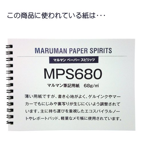 マルマンノートスパイラルノートベーシックA45mm方眼罫80枚N245ES