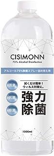 CISIMON アルコール75%除菌スプレー 1000ml