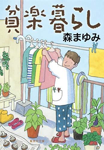 貧楽暮らし (集英社文庫)