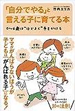 """「自分でやる」と言える子に育てる本 0~6歳は""""ほどよく""""手をかける"""