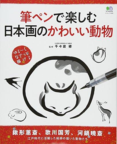 筆ペンで楽しむ日本画のかわいい動物 (エイムック 4036)