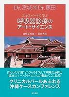 Dr.宮城×Dr.藤田 エキスパートに学ぶ 呼吸器診療のアートとサイエンス