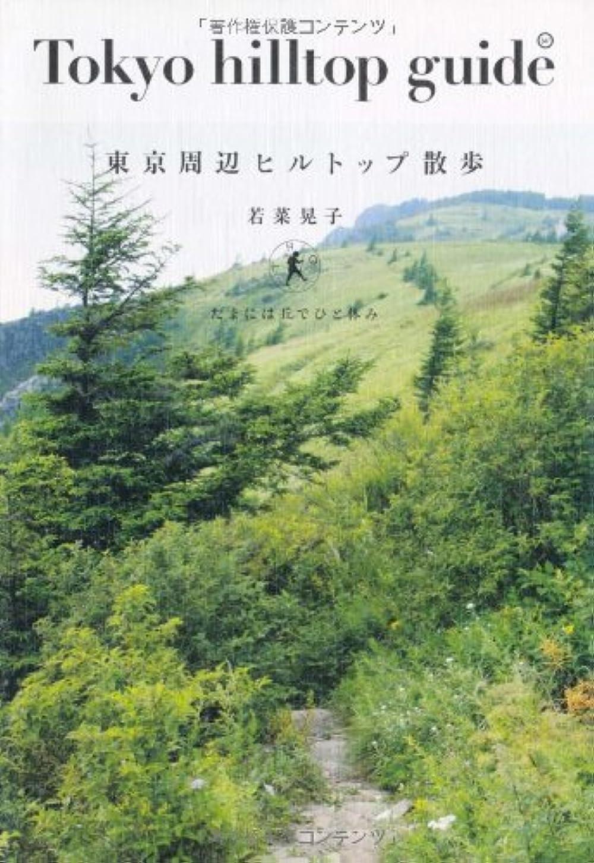 内側操作可能ぼんやりした東京周辺ヒルトップ散歩---たまには丘でひと休み