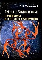 Грёзы о Земле и небе и эффекты всемирного т&#1
