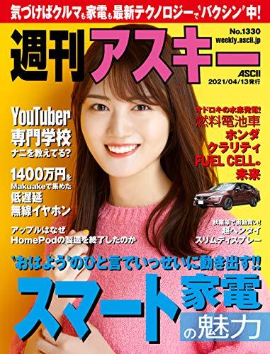 週刊アスキーNo.1330(2021年4月13日発行) [雑誌]