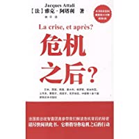 Crisis(Chinese Edition)