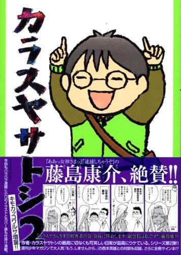 カラスヤサトシ(2) (アフタヌーンKC)
