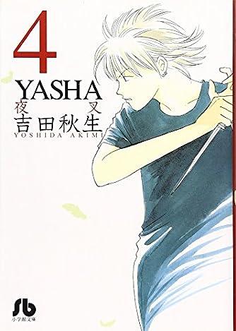 YASHA 4 (小学館文庫)