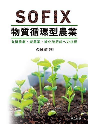SOFIX物質循環型農業: 有機農業・減農薬・減化学肥料への指標