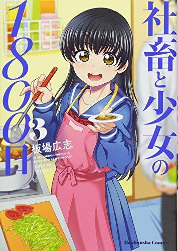 社畜と少女の1800日 3 (芳文社コミックス)