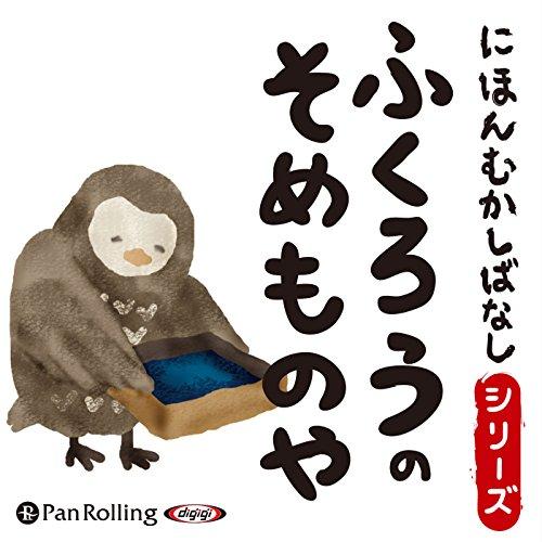 『ふくろうのそめものや』のカバーアート