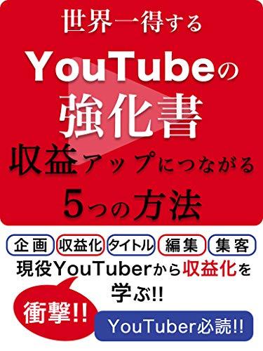 世界一得するYouTubeの強化書: 収益アップにつながる5つの方法