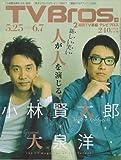 TV Bros 2013年5月25日号 関東版