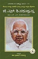 G.S. Shivarudrappa