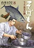 そばもんニッポン蕎麦行脚(8) (ビッグコミックス)