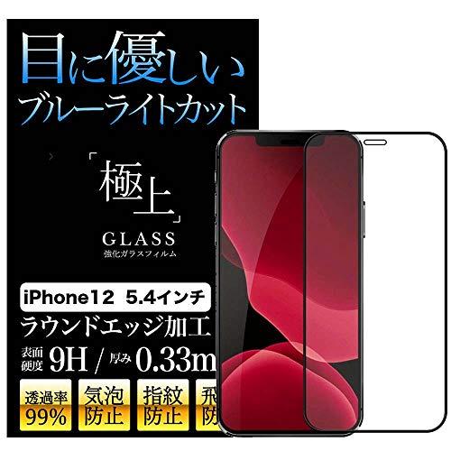 目に優しいブルーライトカット【フチのラウンド部分までしっかり全面保護】極上 画面保護フィルム【iPhone 12 mini】割れない・欠けない 日本製旭硝子使用 ガラスフィルム 365日間保証付き Agrado