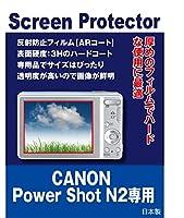 AR液晶保護フィルム CANON PowerShot N2専用 (反射防止フィルム・ARコート)