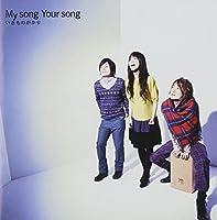 My Song Your Song by IKIMONOGAKARI (2009-03-06)