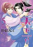 天下一!!(5) (ウィングス・コミックス)