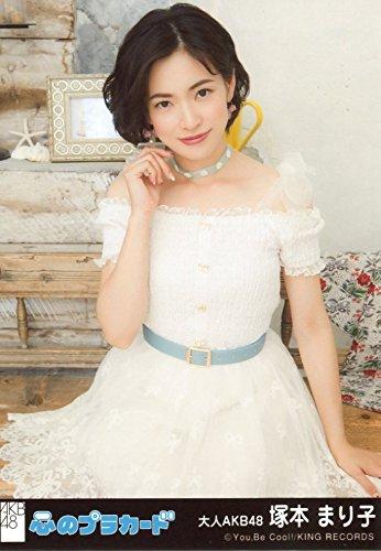 AKB48 公式生写真 心のプラカード 劇場盤 【塚本まり子】