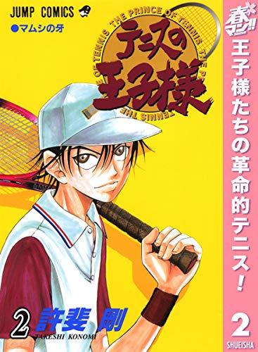 テニスの王子様無料