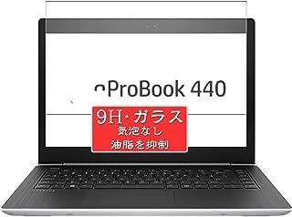 Sukix ガラスフィルム 、 HP ProBook 440 G5 14インチ 向けの 有効表示エリアだけに対応 強化ガラス 保護フィルム ガラス フィルム 液晶保護フィルム シート シール 専用( 非 ケース カバー ) 修繕版