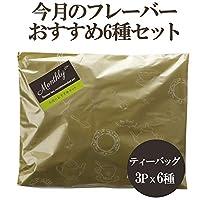 ムレスナ セイロン紅茶 フレーバーティー 2021年2月のフレーバー ティーバッグ 2.5g×3個×6種