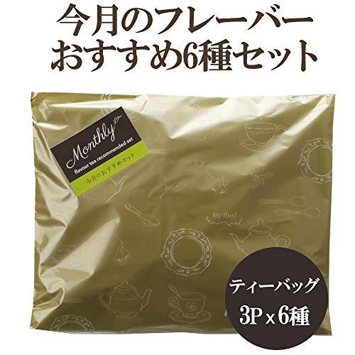 ムレスナ セイロン紅茶 フレーバーティー 2021年5月のフレーバー ティーバッグ 2.5g×3個×6種[18P]