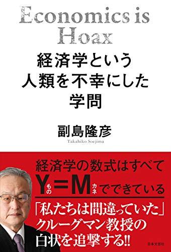 経済学という人類を不幸にした学問: 人類を不幸にする巨大なインチキ - 隆彦, 副島