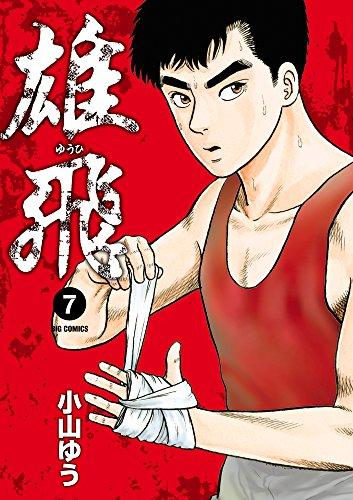 雄飛 ゆうひ (7) (ビッグコミックス) - 小山 ゆう
