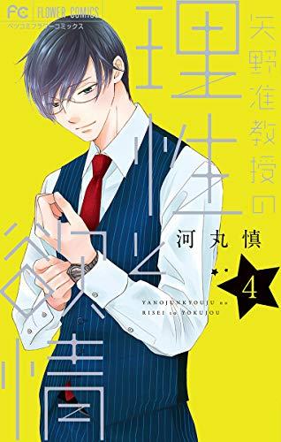 矢野准教授の理性と欲情(4) (フラワーコミックス)