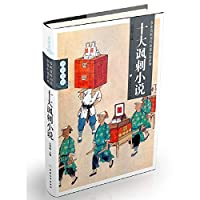 Appreciation of the ancient masters of the short story series: Ten satirical novel(Chinese Edition)