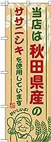 のぼり 秋田県産のササニシキ SNB-889 [並行輸入品]