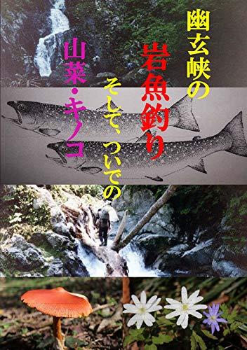 yugenkyo no iwana-tsuri: soshite tsuide no sansai kinoko (Japanese Edition)