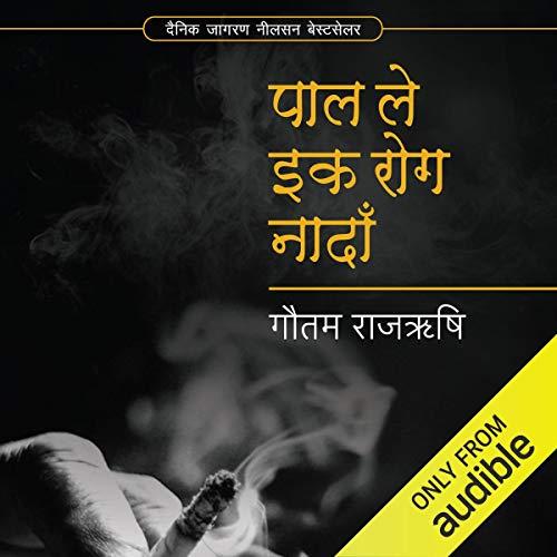Paal Le Ik Rog Nadaan audiobook cover art