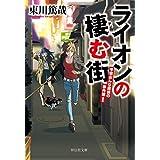 ライオンの棲む街――平塚おんな探偵の事件簿1 (祥伝社文庫)