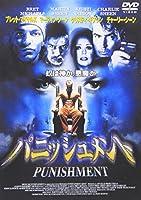 パニッシュメント [DVD]