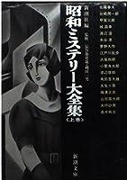 昭和ミステリー大全集〈上巻〉 (新潮文庫)