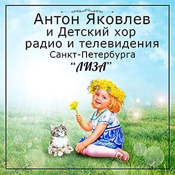 Лиза (feat. Детский хор радио и телевидения Санкт-Петербурга)