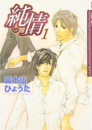 純情 1巻 (Dariaコミックス)