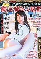 週刊大衆増刊 2014年 8/12号 [雑誌]